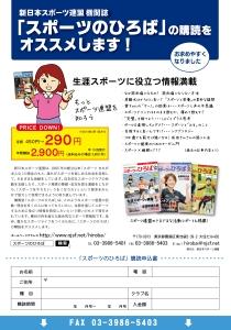 hiroba_chirashi2014.jpg