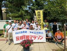 kanagawa_peacerun03.jpg